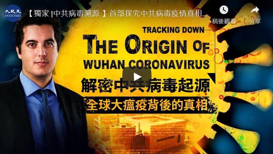 大紀元和新唐人聯合推出紀錄片《追查武漢冠狀病毒的源頭》(Tracking Down the Origin of the Wuhan Coronavirus),這是第一部探究中共病毒疫情真相的紀錄片。(影片截圖)