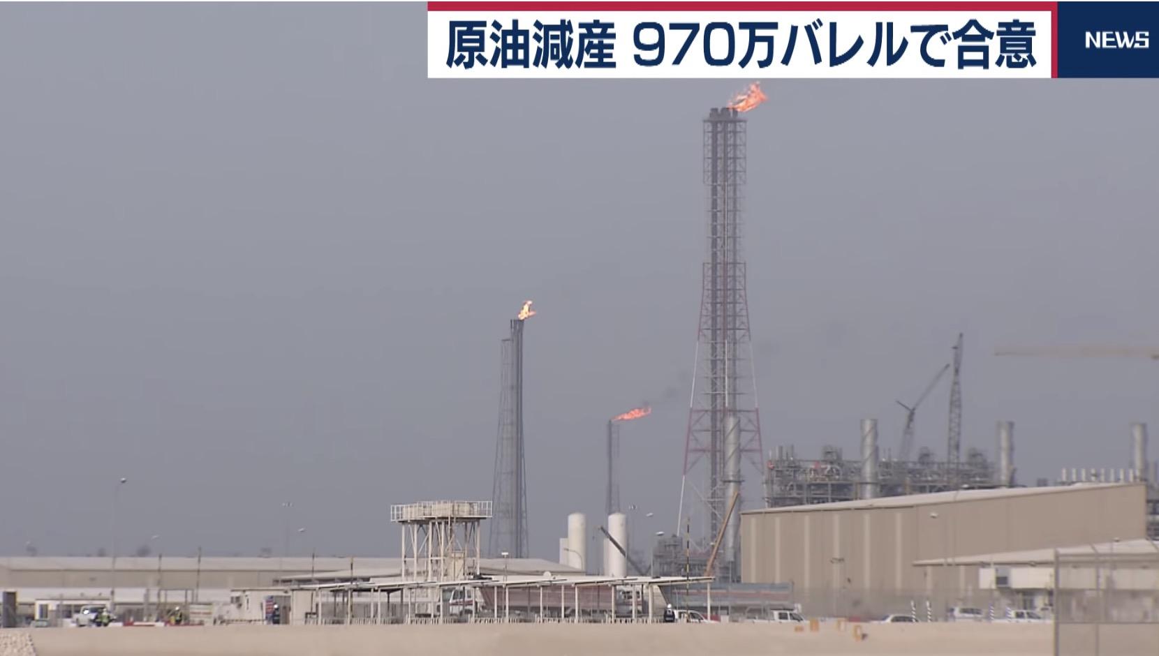 4月12日,石油輸出國組織歐佩克與相關國家達成有史以來「最大的減產協議」。油價波動影響世界各國,其中油的價波深深牽動著中美俄的喜與憂。(影片截圖)