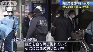 東京清晨兩名華裔男倒血泊  網上排華消息的真偽