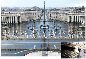 中共病毒攻破梵蒂岡(上)