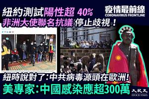 【4.14疫情最前線】美專家:中國感染應超300萬