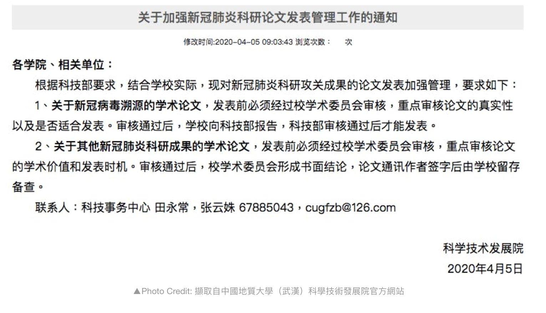 中共當局近日下達命令,規定對病毒和疫情的研究嚴加審查,尤其是對病毒的起源研究,論文在發表前必須經過當局審批。(網絡截圖)