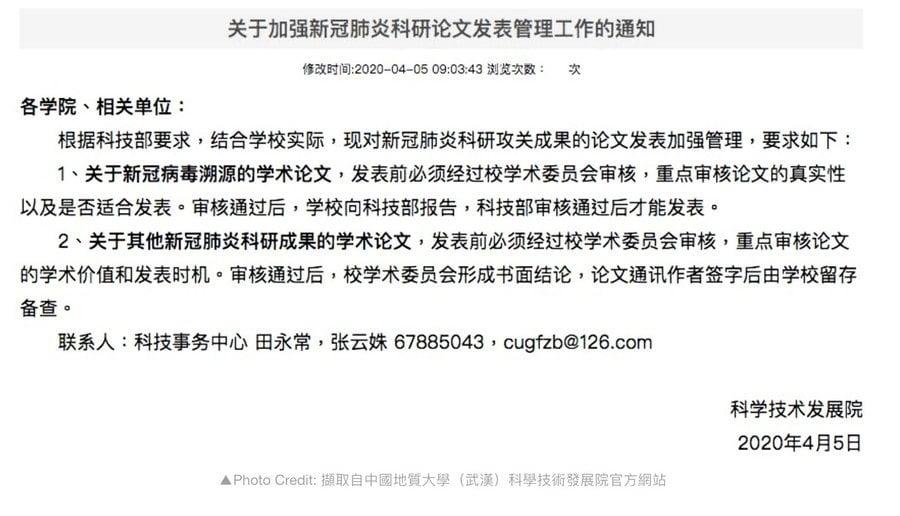 中共管控病毒溯源論文發表 鮑彤:共產黨怕真相
