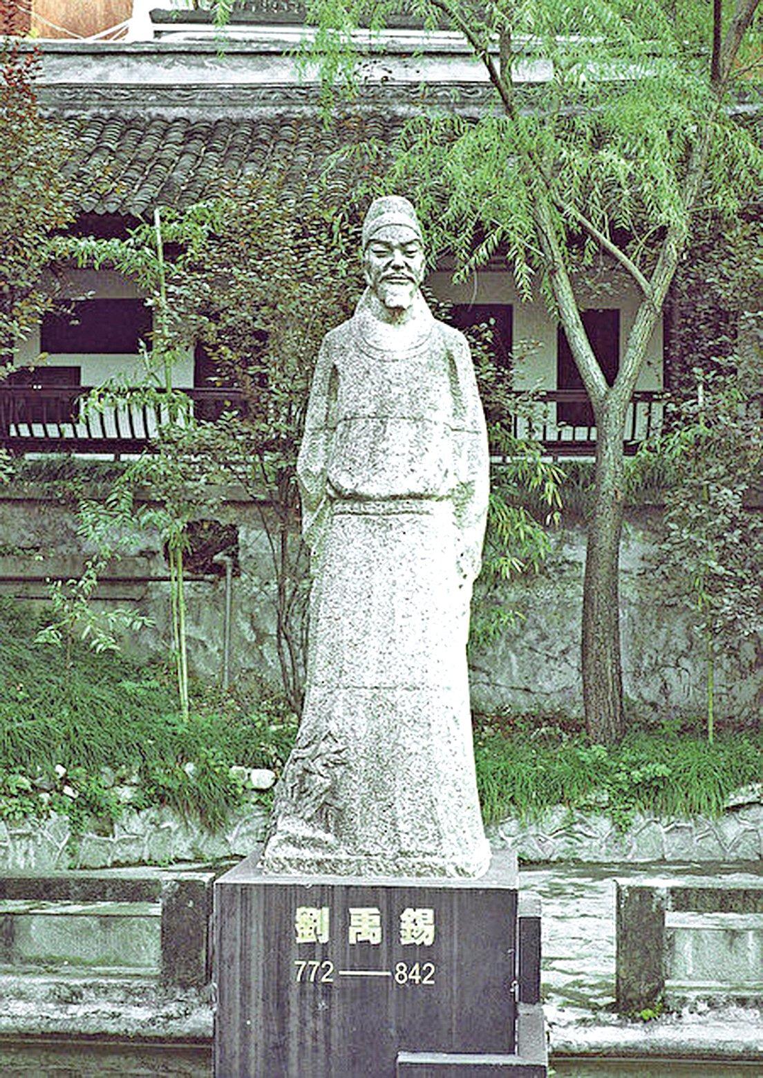劉禹錫像(Gisling/Wikimedia Commons)