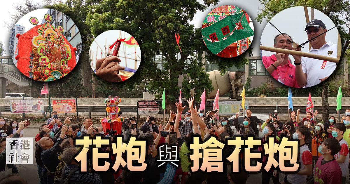 「花炮」在本港傳統節日慶典和民間宗教儀式中扮演著重要角色。(設計圖片)
