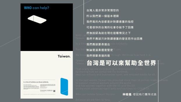 聶永真的《紐時》民籌全版廣告設計稿。(圖:聶永真臉書)