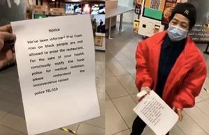 廣州麥當勞貼告示阻「黑人」內進  被批評歧視後道歉