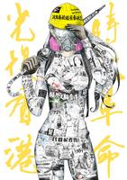 密訪香港反送中抗爭動漫藝術家 日本動漫繪畫伴隨反送中