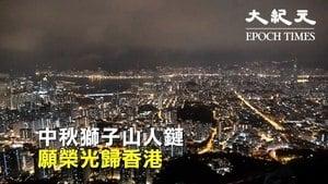 光復香港演藝界 願榮光歸香港市民