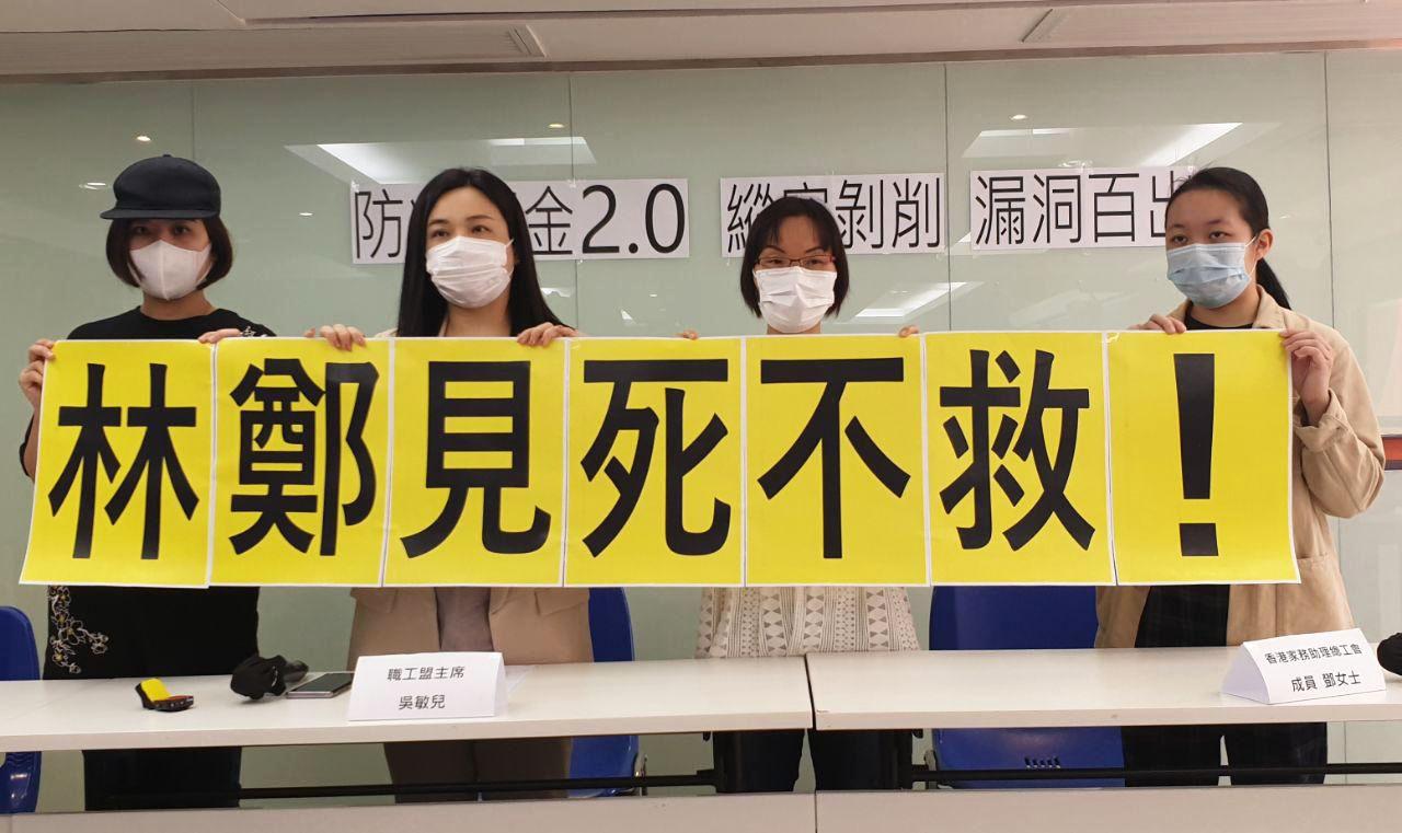 職工盟與多個行業代表昨日開記者會,批評政府第二輪防疫抗疫基金漏洞百出。(肖龍/大紀元)