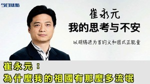 崔永元:我的思考和不安 為什麼我的祖國有那麼多流氓?