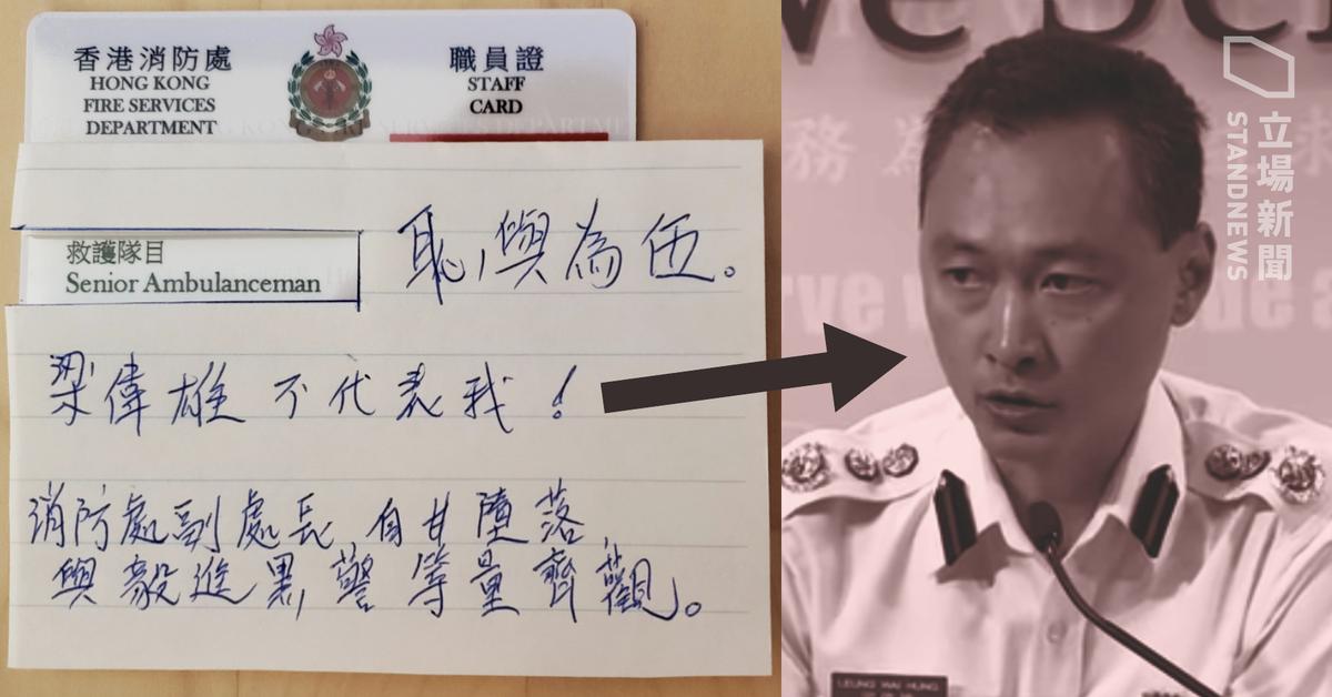 即將於本週六(4月18日)出任香港消防處處長的梁偉雄其早前的關於反送中抗爭者為「曱甴」(蟑螂)的言論被翻了出來,有消防處屬員向媒體投稿指出,梁偉雄的言論或或觸犯了《消防條例》 。(立場新聞)