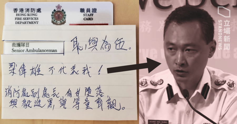 候任消防處處長梁偉雄「曱甴」論 消防屬員:或觸犯《消防條例》