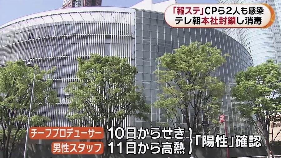 中共病毒攻破日本左體 朝日電視台封樓消毒