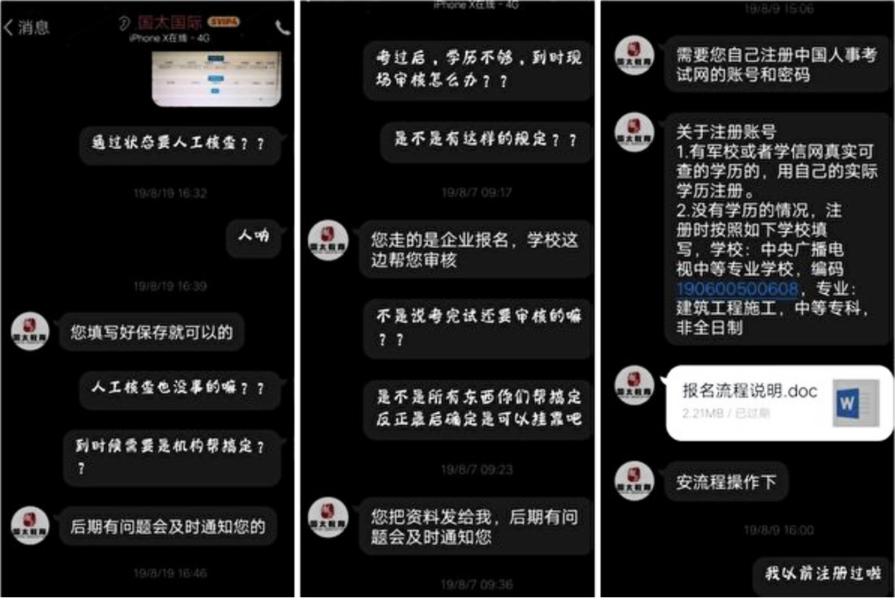 北京培訓機構被曝以假學歷搞代報名 造假牟利