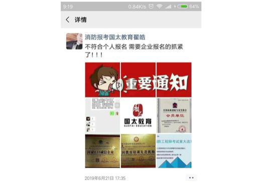 北京這家培訓機構擁有的外表光環,但遭到學員質疑。(知情者提供)