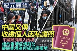【4.16紀元頭條】中國又傳收繳個人因私護照