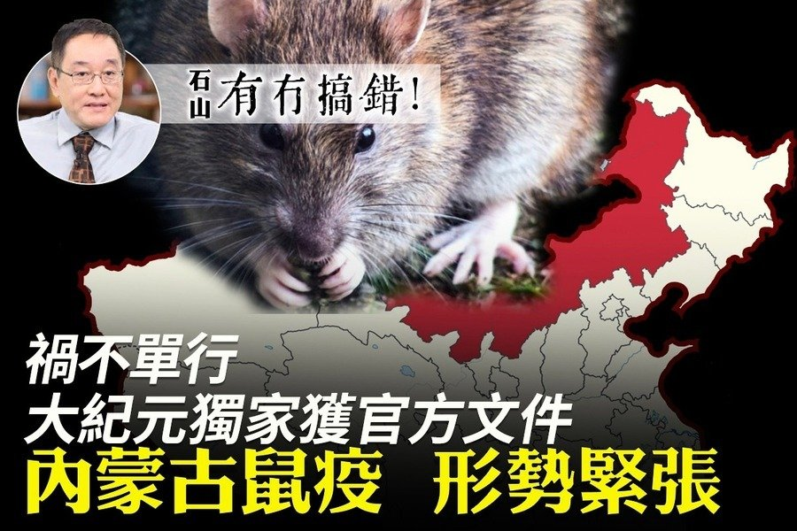 【有冇搞錯】內蒙古鼠疫  形勢緊張