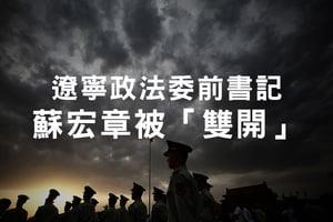 遼寧政法委前書記蘇宏章被「雙開」