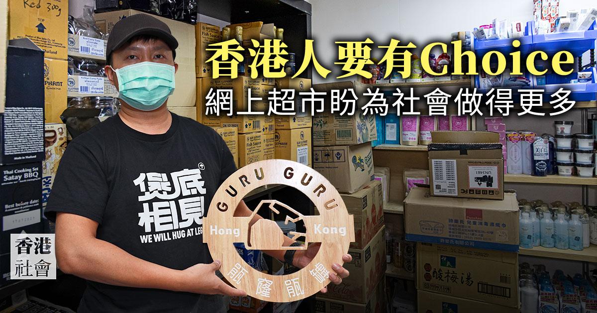 阿光創辦網上超市「瓹窿瓹罅」,提出「香港人要有Choice」,結合環保回收,盼承擔社會責任。(設計圖片)