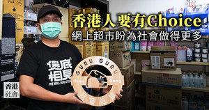 「香港人要有Choice」 網上超市盼為社會做得更多