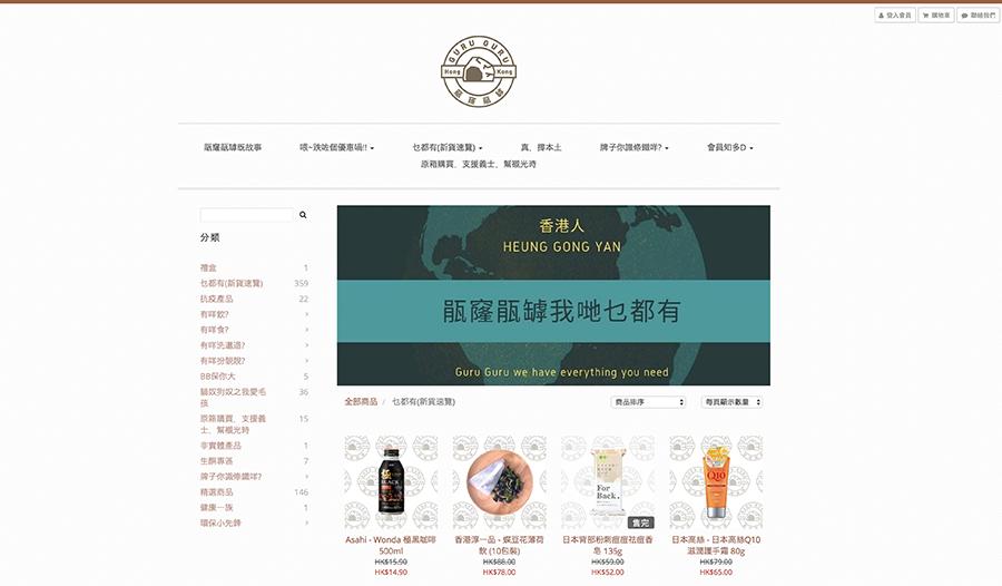 「瓹窿瓹罅」這一地道的粵語詞彙形象活潑地描繪出網上超市幫助客人搜羅各類特色商品的過程。(網頁擷圖)