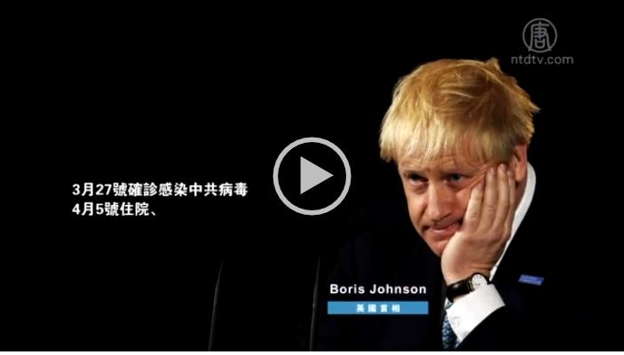 英國首相鮑里斯·約翰遜(Boris Johnson)感染中共肺炎(俗稱武漢肺炎、新冠肺炎),一度病危,4月12號終於好轉出院。(影片截圖)