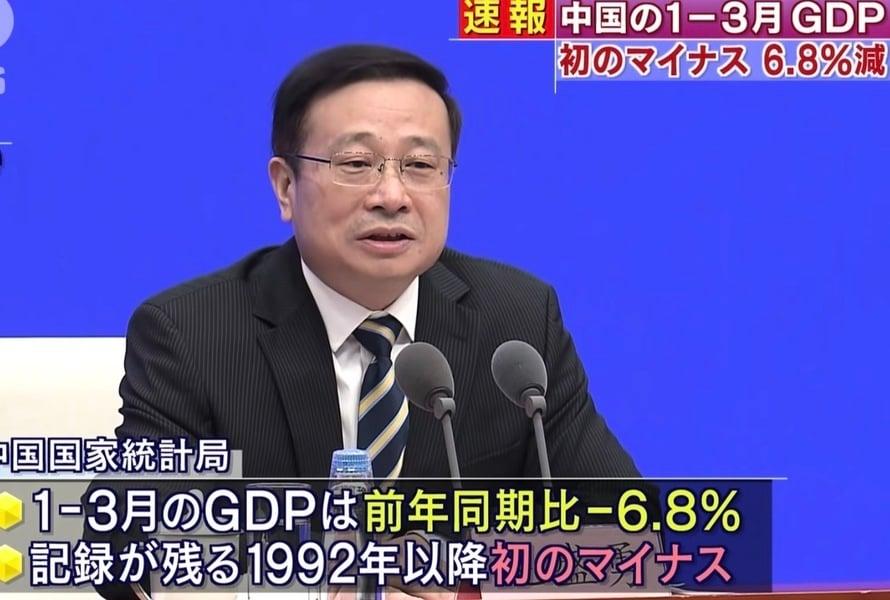 中國季度GDP下降6.8% 何時出台刺激政策受關注