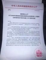 網上瘋傳國安絕密文件  指國務院暗派48警到港  逮捕 送中 開殺戒