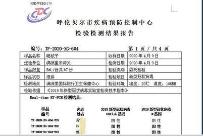 滿洲里海關檢測文件顯示,4月9日,67個入境人員樣本(67人)被驗出23個陽性,核酸檢測陽性率34.3%。(大紀元)