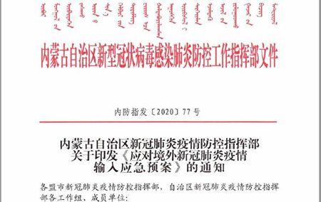 4月9日,內蒙古自治區政府向各盟市印發《應對境外新冠肺炎(中共肺炎)疫情輸入應急預案》通知,圖為該通知的截圖。(大紀元)