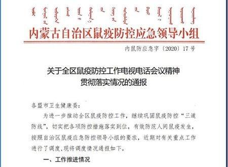 4月3日內蒙古「鼠疫防控應急領導小組」印發情況通報,指鼠疫疫情嚴峻。(大紀元)