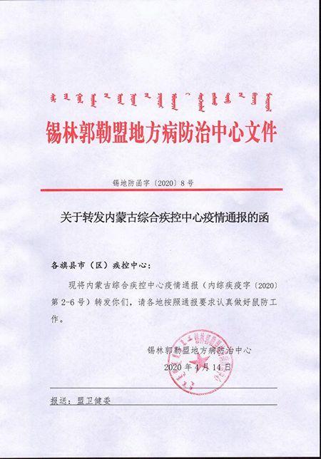 4月14日,錫林郭勒盟轉發「內蒙古綜合疾控中心疫情通報」,要求各地做好鼠防工作。(大紀元)
