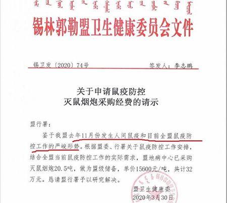 3月30日錫林郭勒盟申請32萬元購買滅鼠煙炮。(大紀元)