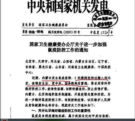 2019年11月20日中共衛健委發電,稱「黨中央、國務院高度重視」,要求各地做好鼠疫防控。(大紀元)