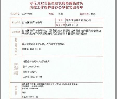 4月8日,內蒙古自治區政府辦公廳向區內各地轉發《關於印發新冠病毒(中共病毒)無症狀感染者管理規範的通知》。(大紀元)