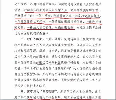 內蒙古疫情防控指揮部4月11日印發《關於做好離漢離鄂通道管控措施解除後疫情風險管控工作的通知》。(大紀元)