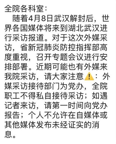 中共對武漢各大醫院醫生下令封口。(Michael Smith推特)
