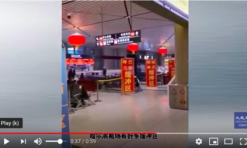 哈爾濱機場設有很多緩衝區,指引旅客直接到目的地方向的緩衝區辦理手續,需要驗證身份證、登機牌和健康碼。(影片截圖)