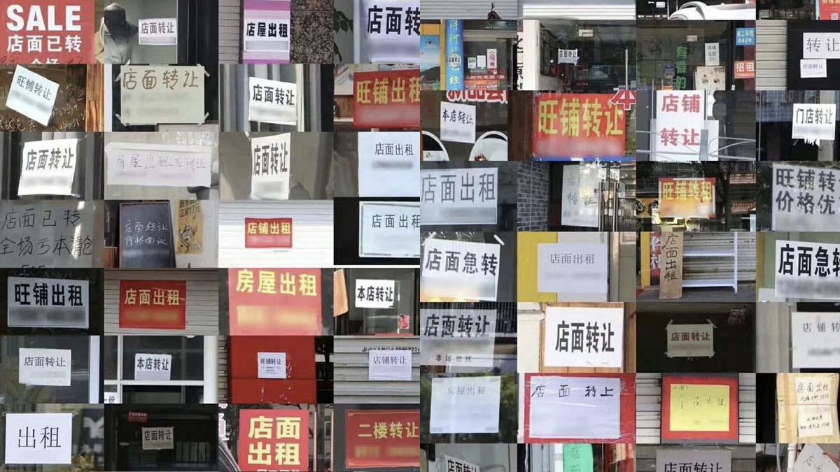 中國大陸城市內隨處可見的店面轉讓廣告。(網絡圖片)