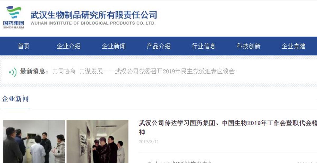 國藥集團中國生物武漢生物製品研究所所屬公司的官方網站。(網頁截圖)