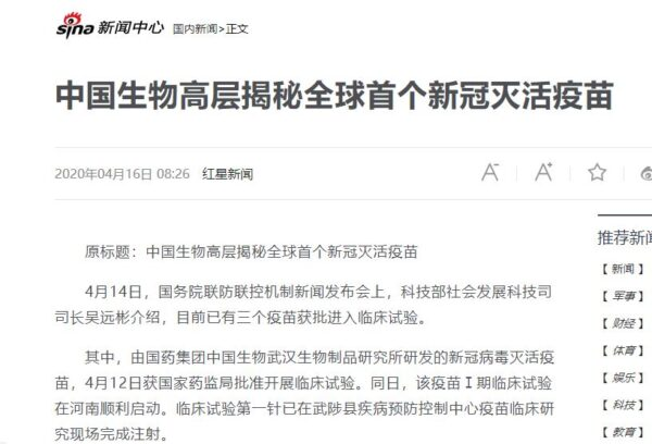(中共黨媒報道截圖)