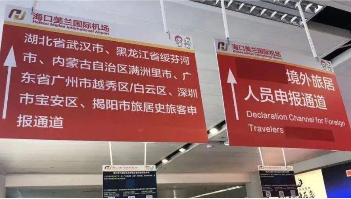 中國大陸機場裏的特別申報通道。(網絡截圖)