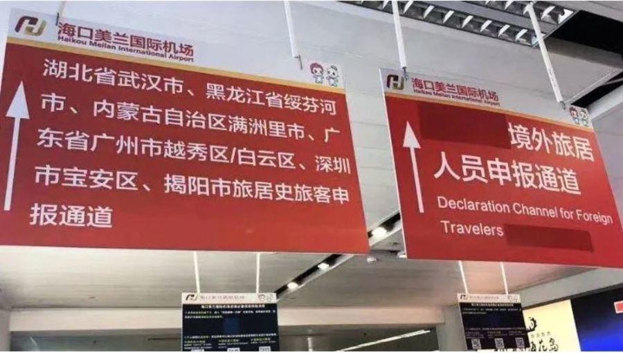 廣州等六地已成疫情重災區?機場防控露端倪
