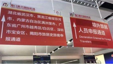 機場特別申報通道。(網絡截圖)