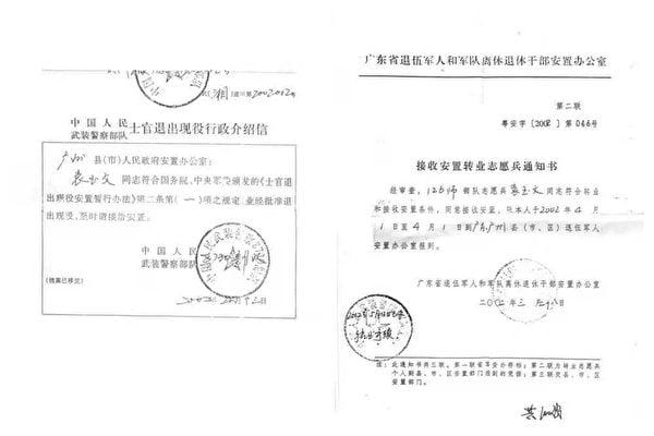 2002年,廣東省退伍軍人安置辦公室同意接收安置袁玉文,發了通知書。(受訪人提供)