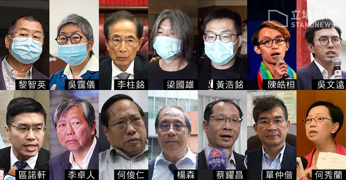 香港警方18日突然實施大抓捕,香港民主派人士李柱銘、黎智英等14人被捕。(圖片來源:立場新聞)