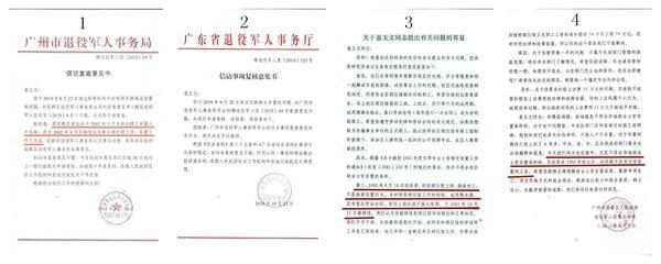 對於退伍軍人袁玉文,廣東省一直未予安置,但轉業安置退役軍人事務局稱已安置。(受訪人提供)