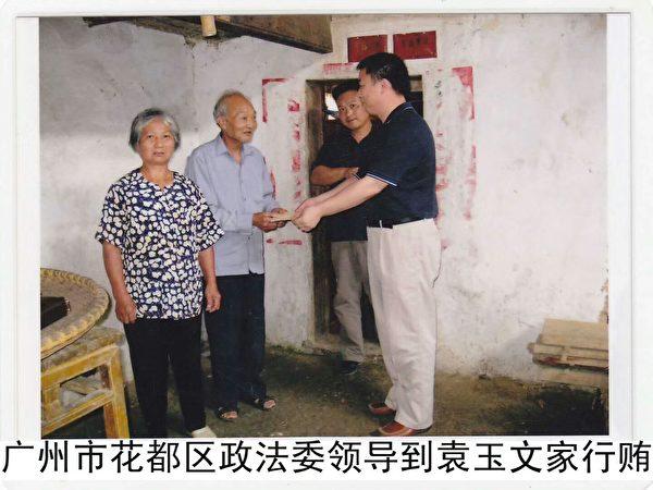 圖為廣州花都區政法委官員到袁玉文家中騷擾,看住袁玉文上訪,兩位老人為袁的父母。照片拍攝於2008年。(微信圖片)
