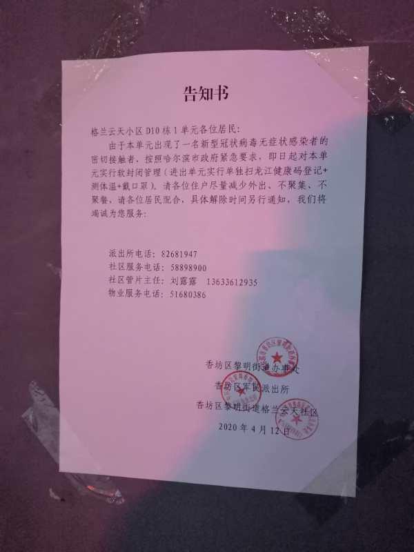 香坊區黎明街道「告知書」宣布因疫情防控小區封閉管理,解封日期另外通知。(知情者提供)